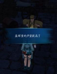 仙剑6-盈辉堡支线任务