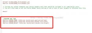 iOS中.pch文件如何使用
